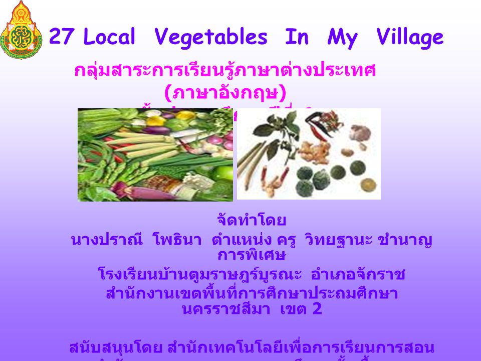 27 Local Vegetables In My Village