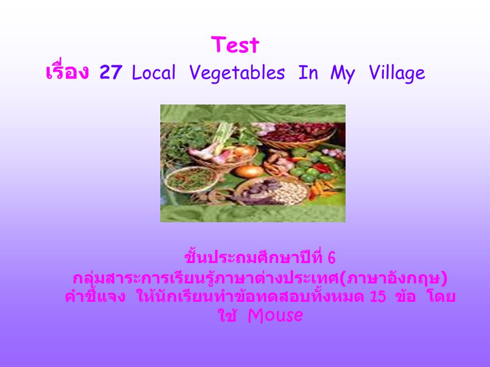 เรื่อง 27 Local Vegetables In My Village