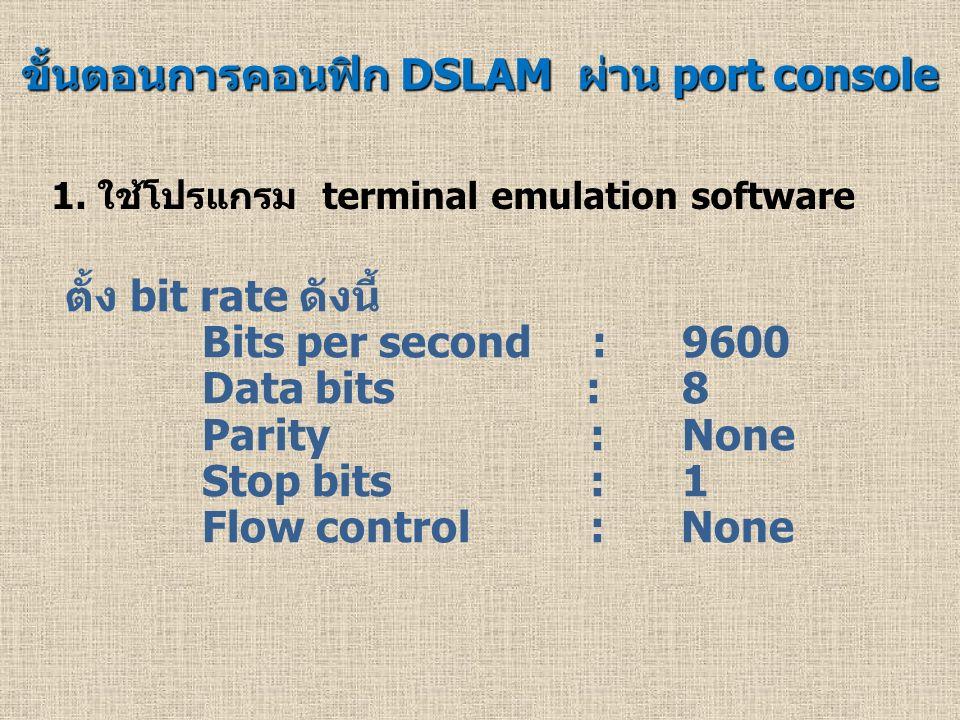ขั้นตอนการคอนฟิก DSLAM ผ่าน port console