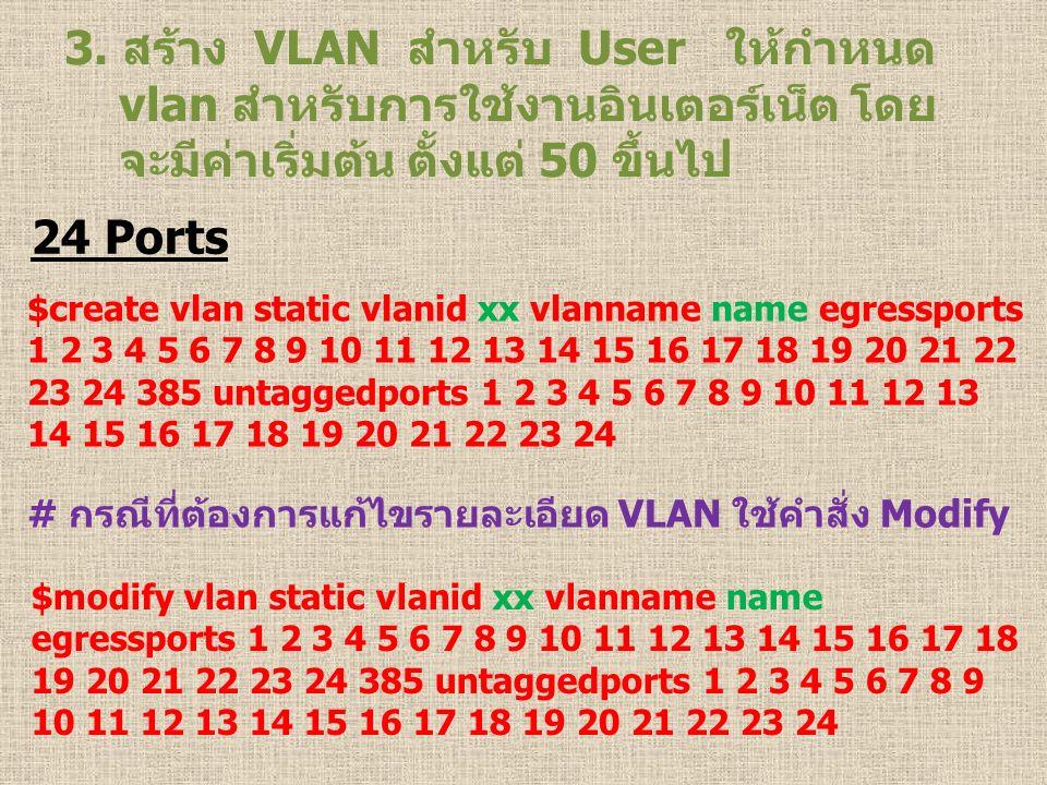 3. สร้าง VLAN สำหรับ User ให้กำหนด