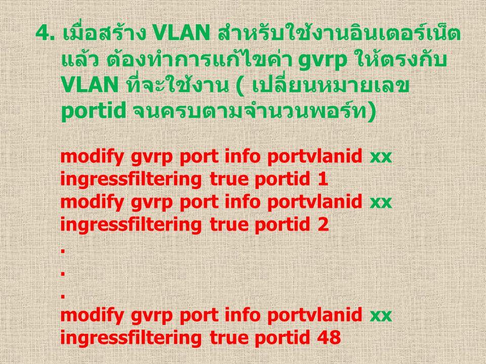 4. เมื่อสร้าง VLAN สำหรับใช้งานอินเตอร์เน็ต