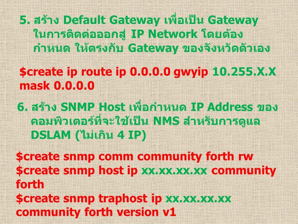 5. สร้าง Default Gateway เพื่อเป็น Gateway