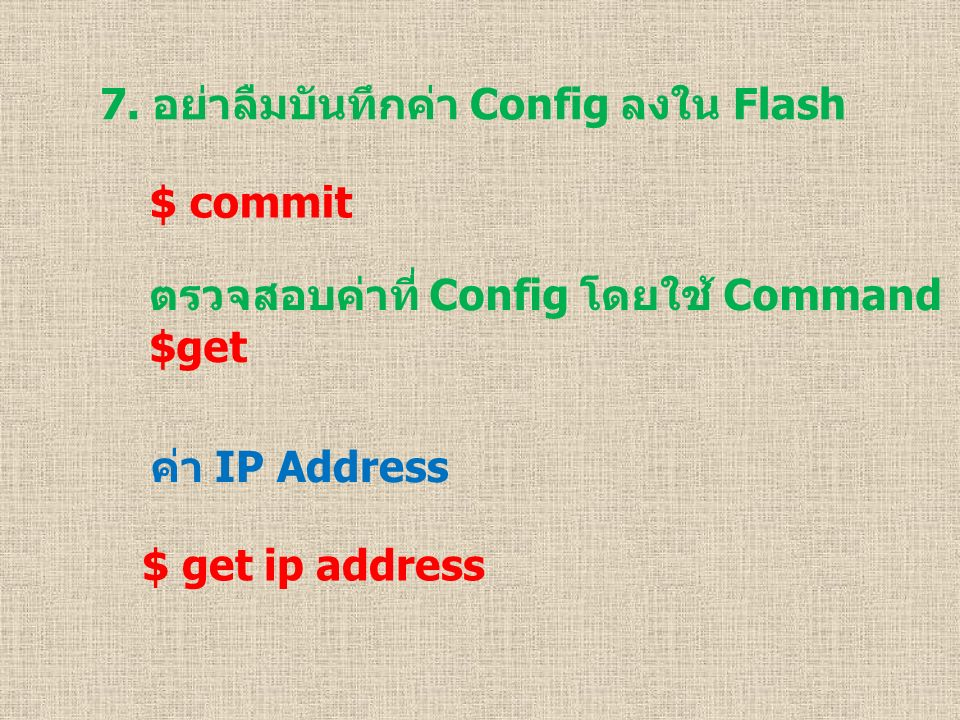 7. อย่าลืมบันทึกค่า Config ลงใน Flash