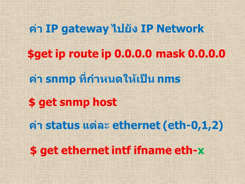 ค่า IP gateway ไปยัง IP Network