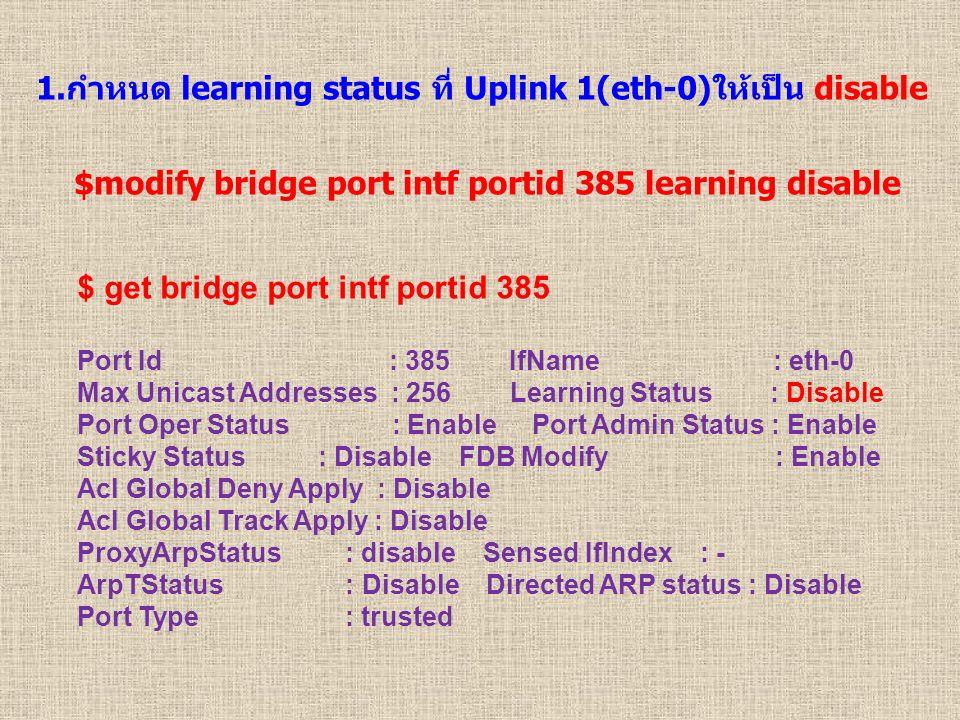 1.กำหนด learning status ที่ Uplink 1(eth-0)ให้เป็น disable