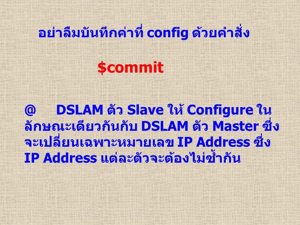 $commit อย่าลืมบันทึกค่าที่ config ด้วยคำสั่ง