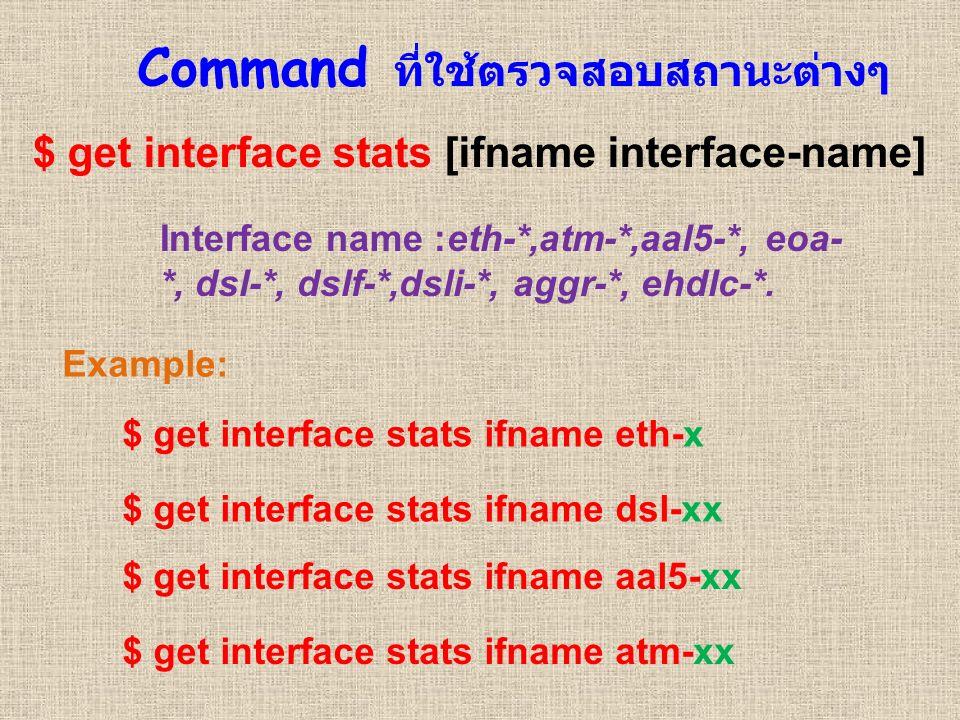 Command ที่ใช้ตรวจสอบสถานะต่างๆ