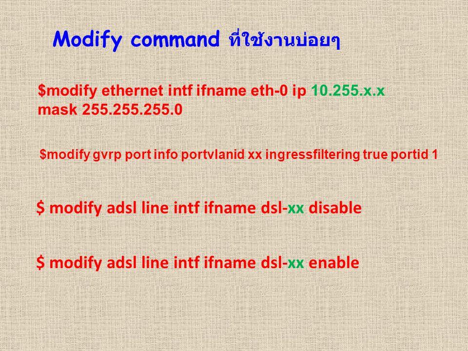 Modify command ที่ใช้งานบ่อยๆ