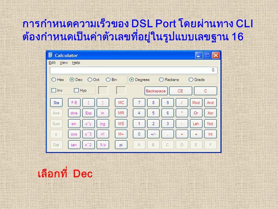 การกำหนดความเร็วของ DSL Port โดยผ่านทาง CLI ต้องกำหนดเป็นค่าตัวเลขที่อยู่ในรูปแบบเลขฐาน 16