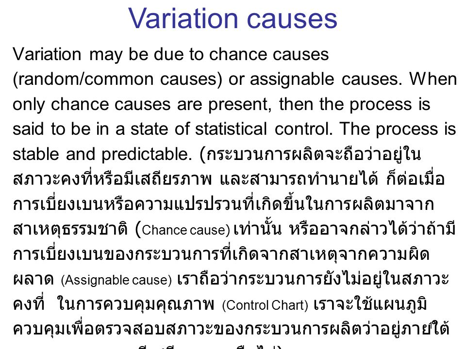 Variation causes