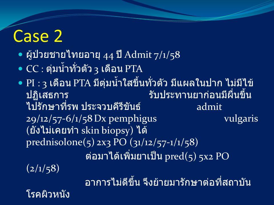 Case 2 ผู้ป่วยชายไทยอายุ 44 ปี Admit 7/1/58