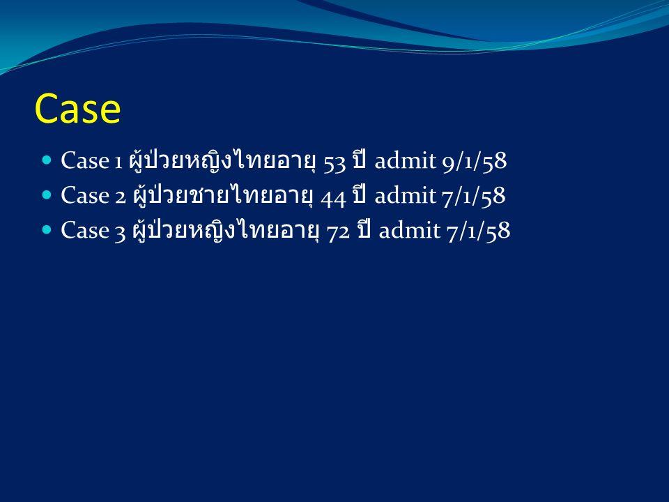 Case Case 1 ผู้ป่วยหญิงไทยอายุ 53 ปี admit 9/1/58