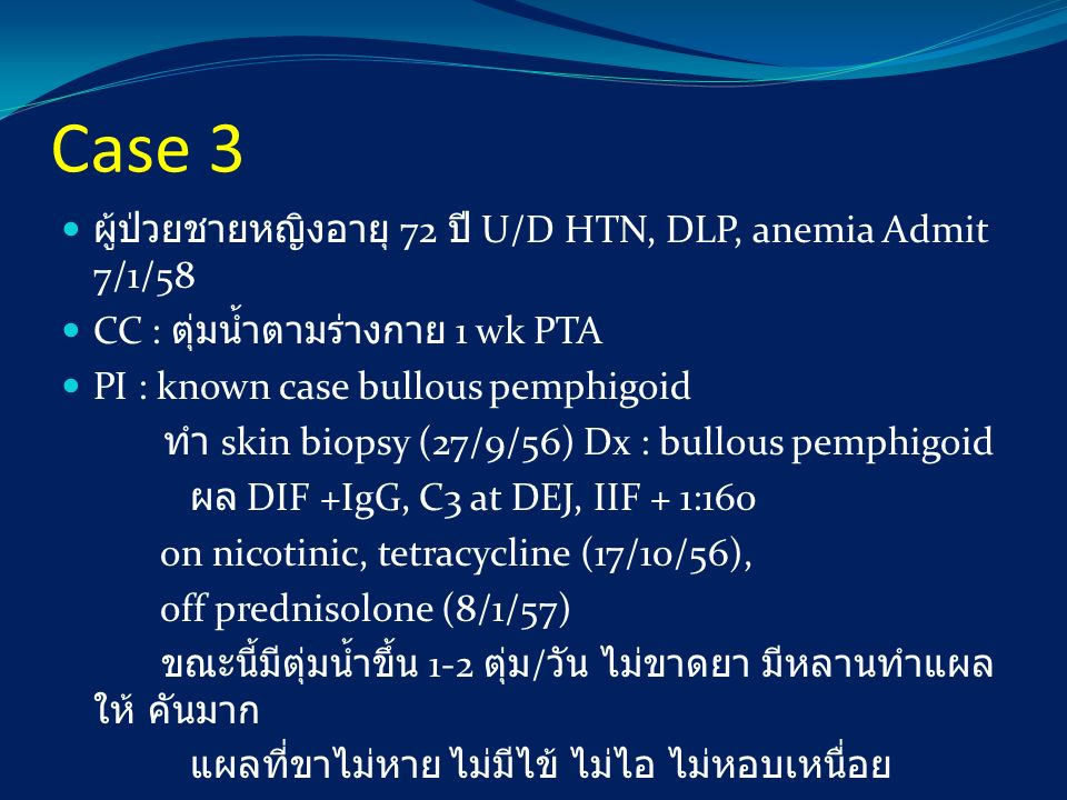 Case 3 ผู้ป่วยชายหญิงอายุ 72 ปี U/D HTN, DLP, anemia Admit 7/1/58