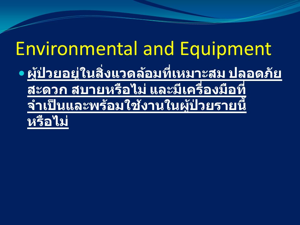 Environmental and Equipment