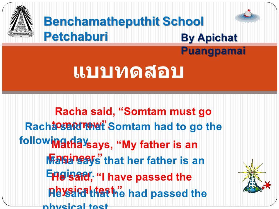 แบบทดสอบ Benchamatheputhit School Petchaburi By Apichat Puangpamai