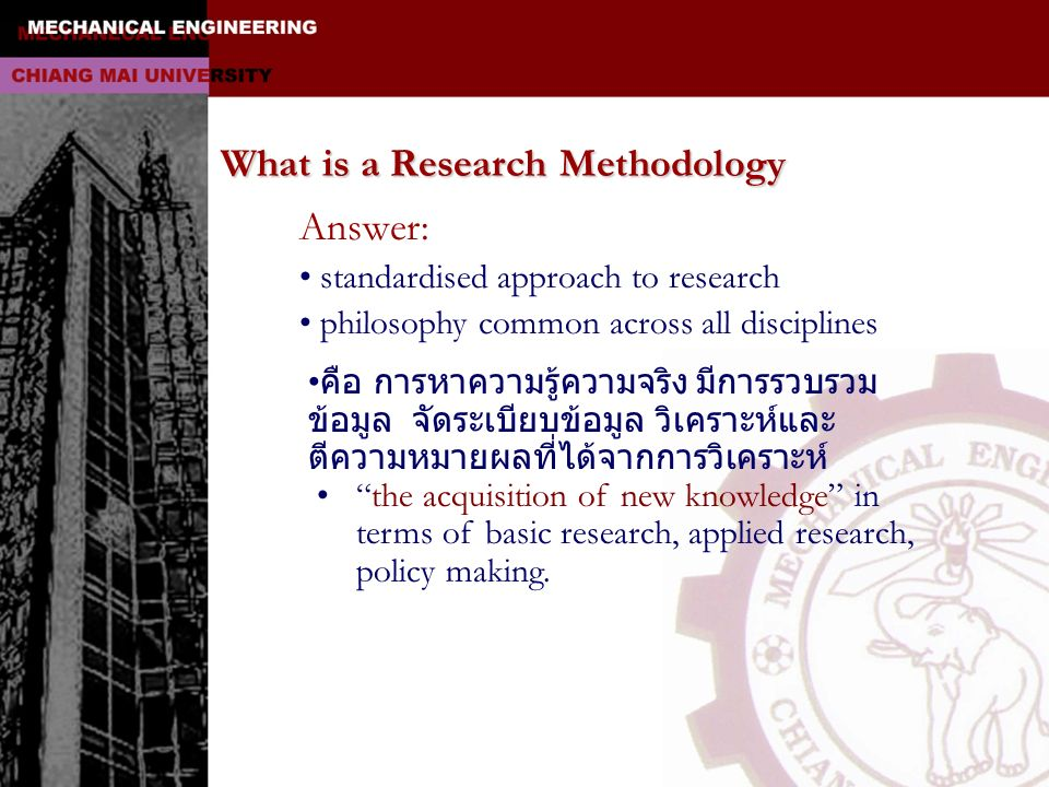 What is a Research Methodology