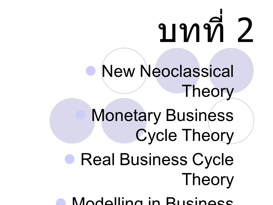 บทที่ 2 New Neoclassical Theory Monetary Business Cycle Theory