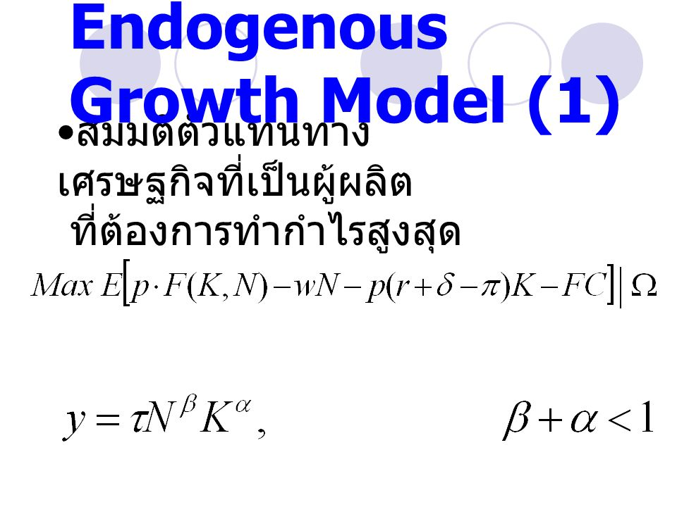 Endogenous Growth Model (1)