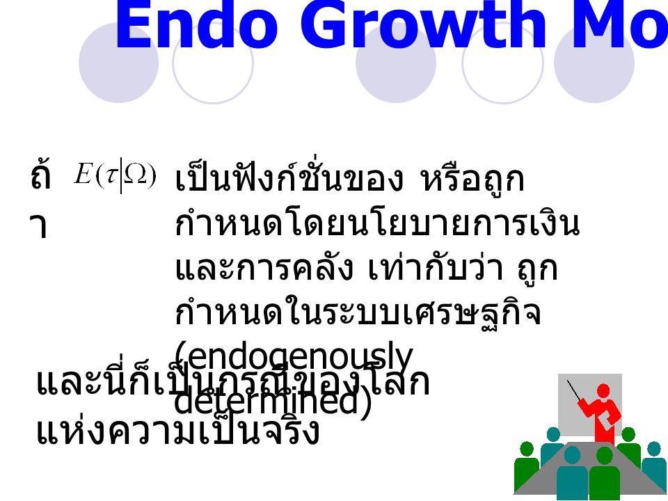Endo Growth Model (5) ถ้า และนี่ก็เป็นกรณีของโลกแห่งความเป็นจริง