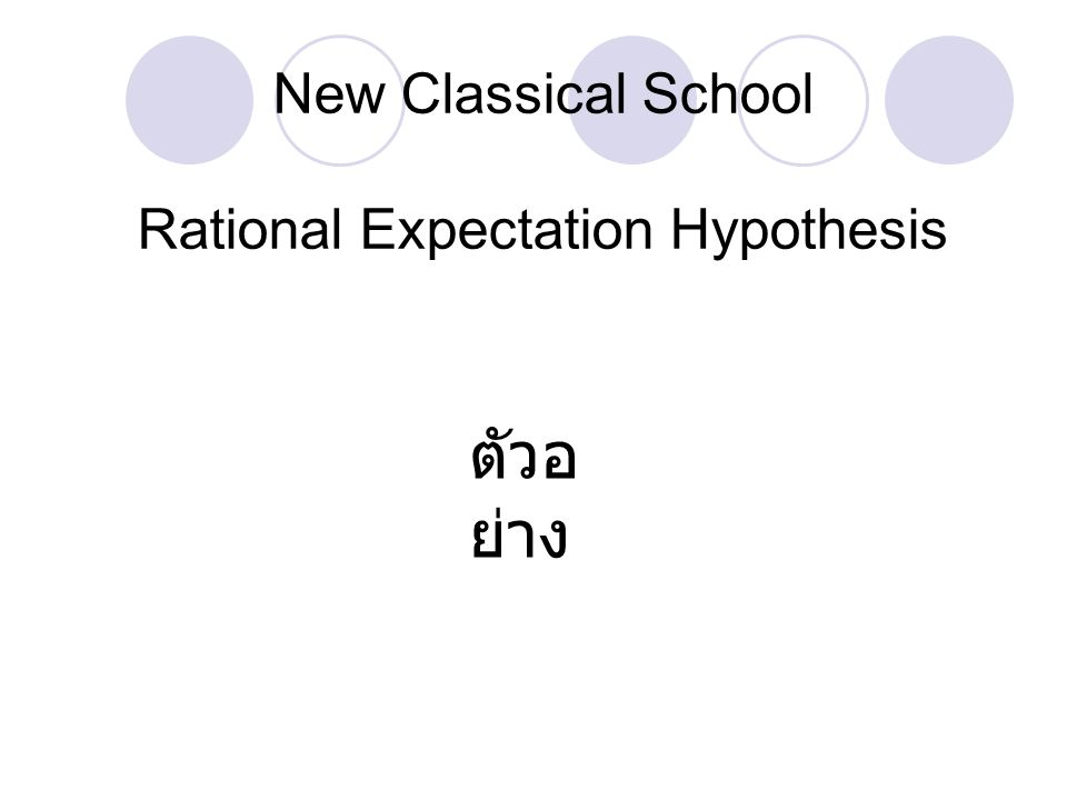 New Classical School Rational Expectation Hypothesis
