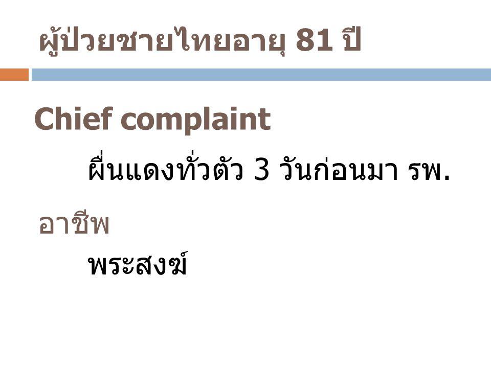 ผู้ป่วยชายไทยอายุ 81 ปี Chief complaint อาชีพ พระสงฆ์