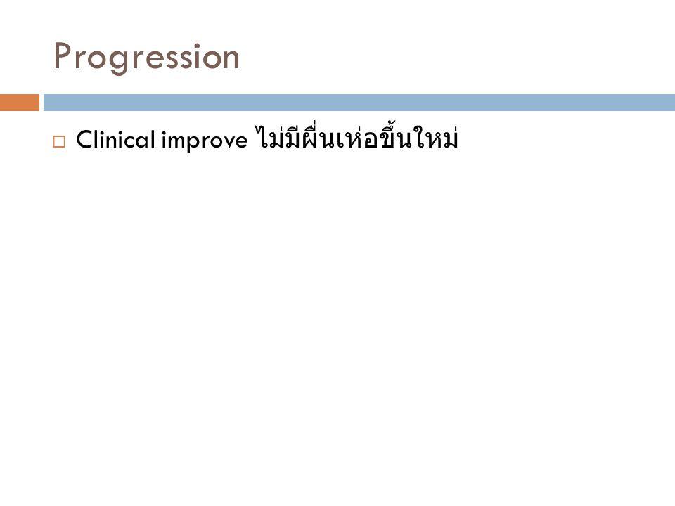 Progression Clinical improve ไม่มีผื่นเห่อขึ้นใหม่