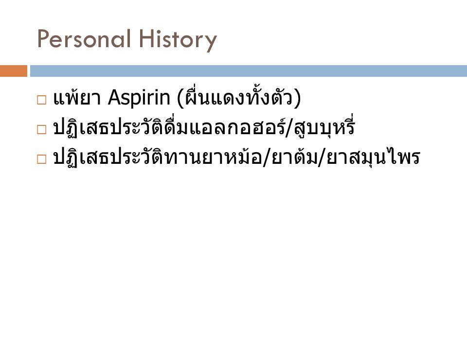 Personal History แพ้ยา Aspirin (ผื่นแดงทั้งตัว)