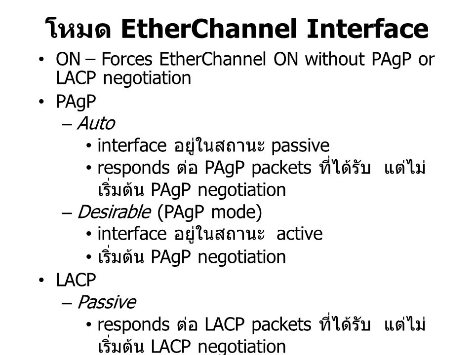 โหมด EtherChannel Interface