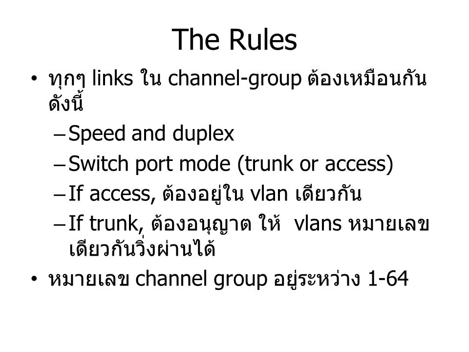 The Rules ทุกๆ links ใน channel-group ต้องเหมือนกันดังนี้