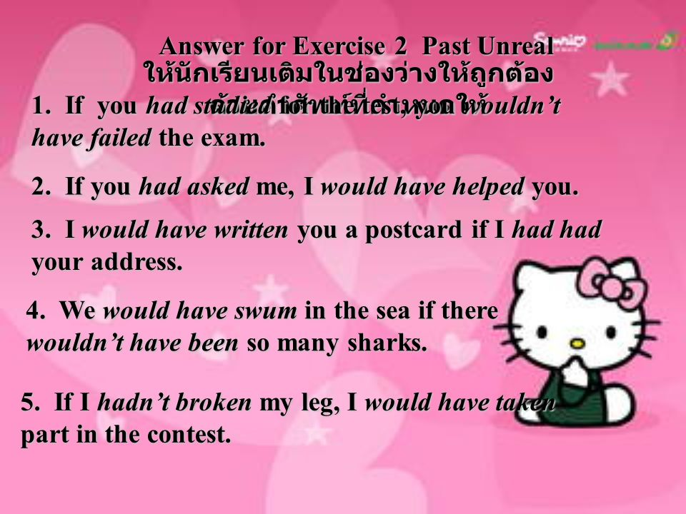 Answer for Exercise 2 Past Unreal