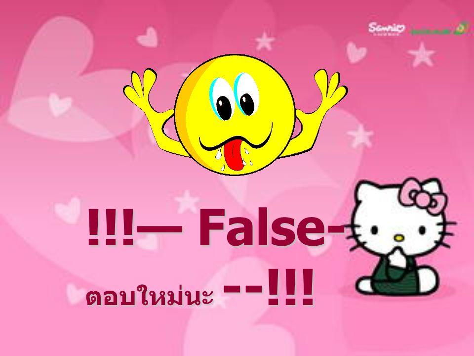 !!!— False- ตอบใหม่นะ --!!!