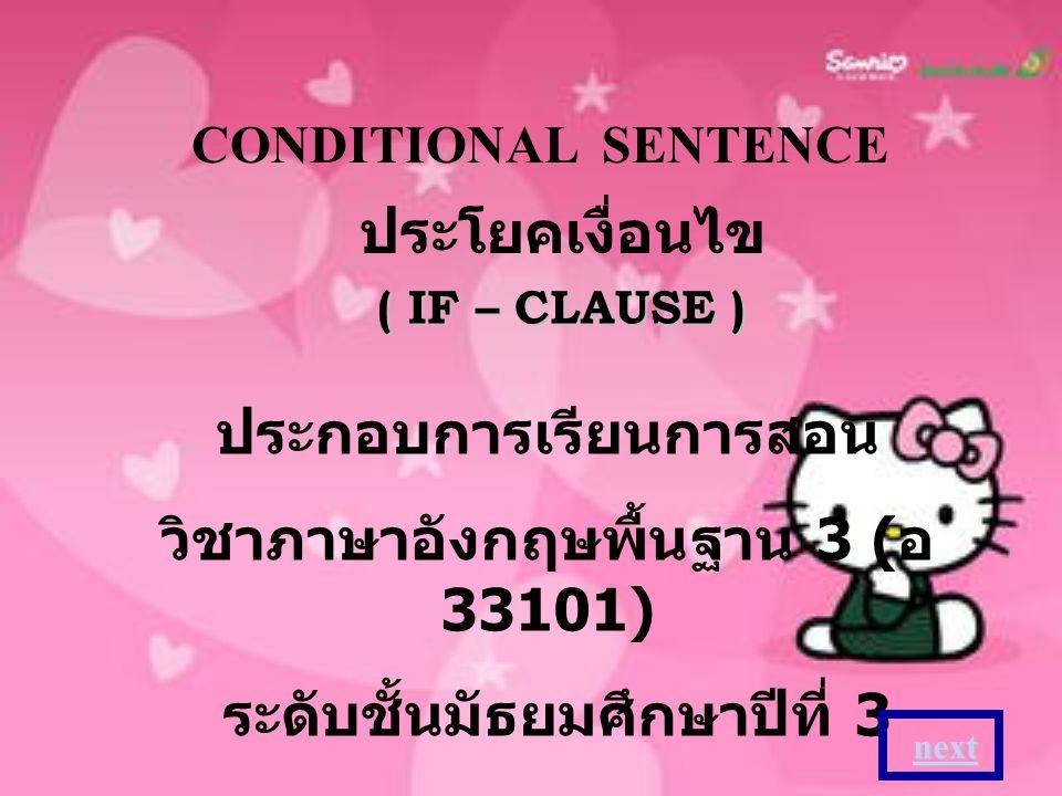 ประกอบการเรียนการสอน วิชาภาษาอังกฤษพื้นฐาน 3 (อ 33101)