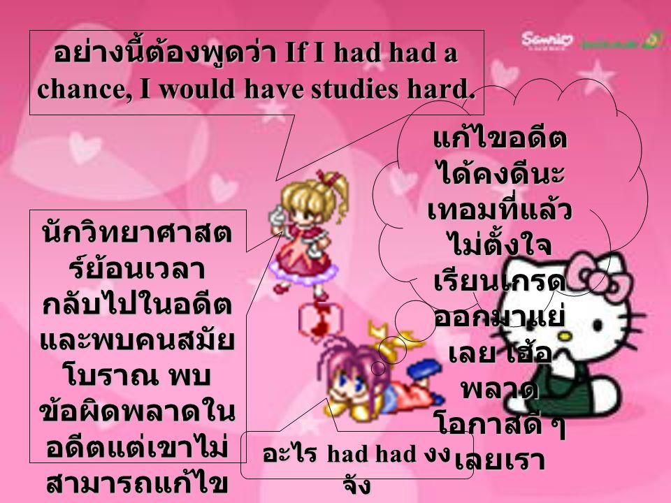 อย่างนี้ต้องพูดว่า If I had had a chance, I would have studies hard.