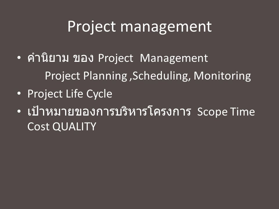 Project management คำนิยาม ของ Project Management