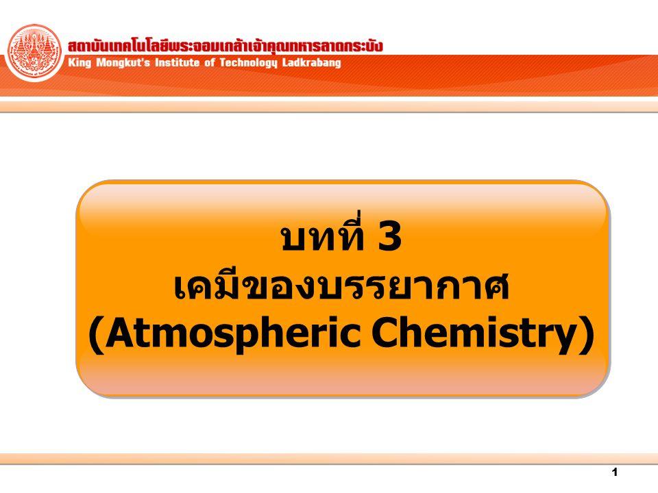 เคมีของบรรยากาศ (Atmospheric Chemistry)