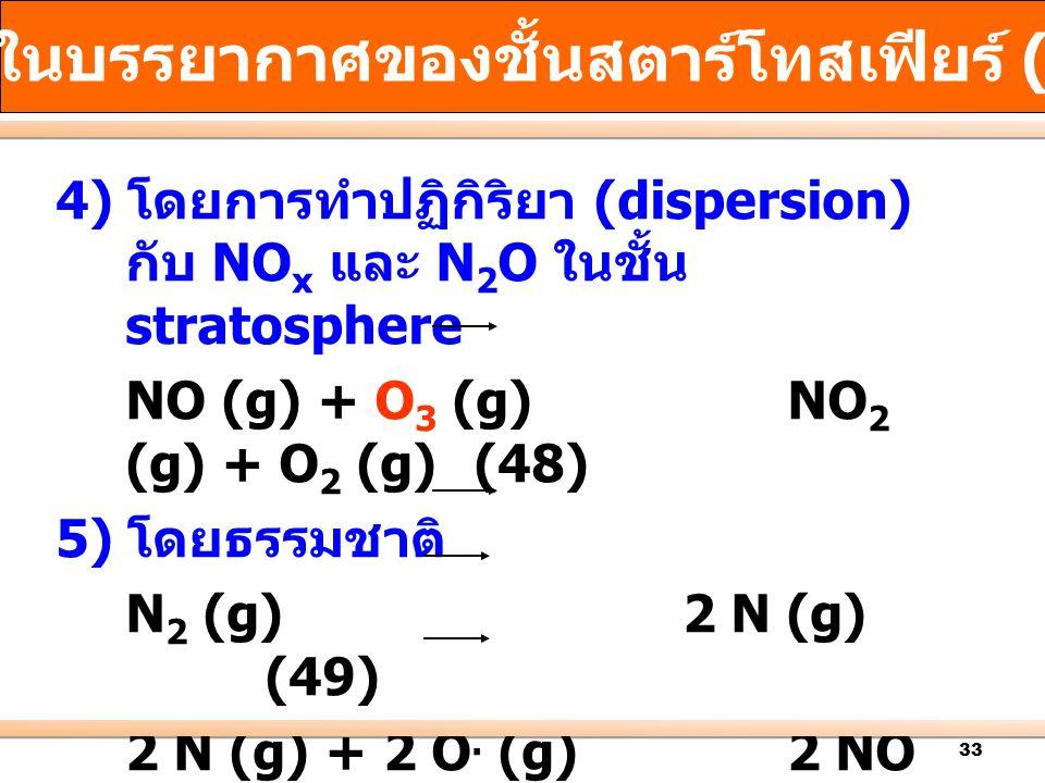 เคมีในบรรยากาศของชั้นสตาร์โทสเฟียร์ (ต่อ)