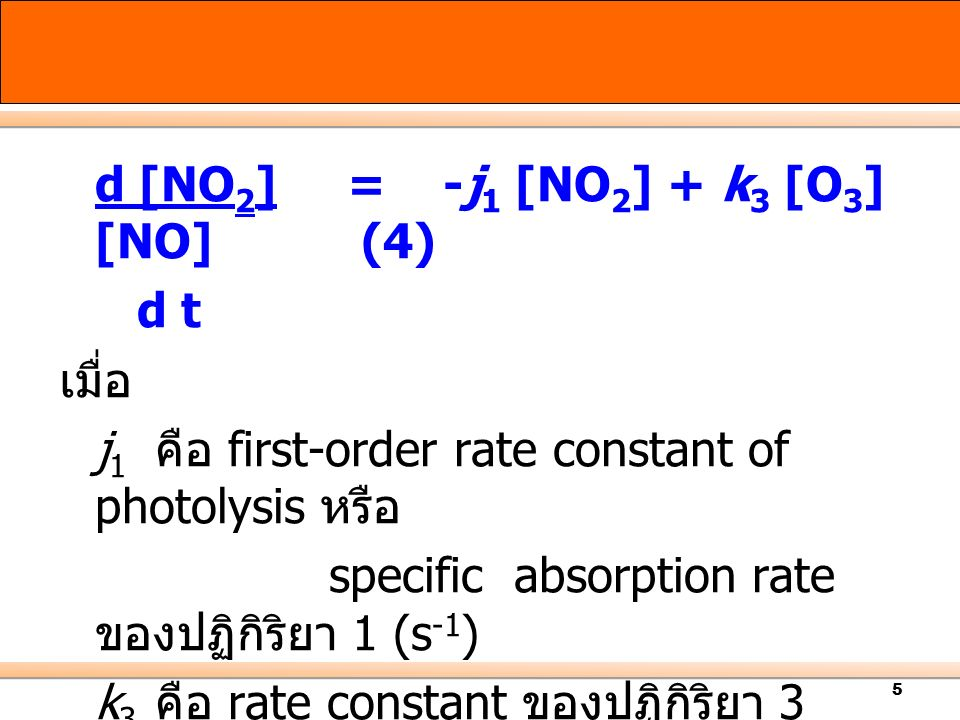 j1 คือ first-order rate constant of photolysis หรือ