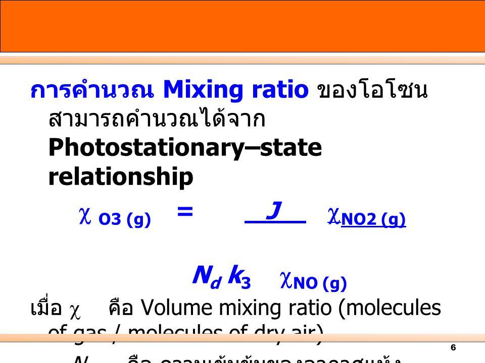 การคำนวณ Mixing ratio ของโอโซน สามารถคำนวณได้จาก Photostationary–state relationship