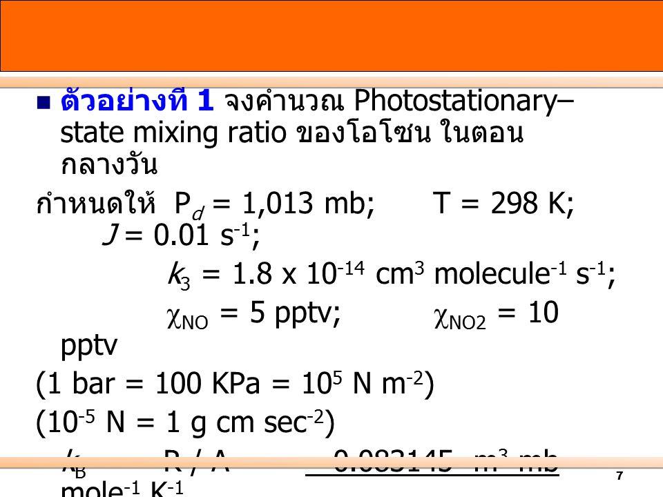 ตัวอย่างที่ 1 จงคำนวณ Photostationary–state mixing ratio ของโอโซน ในตอนกลางวัน