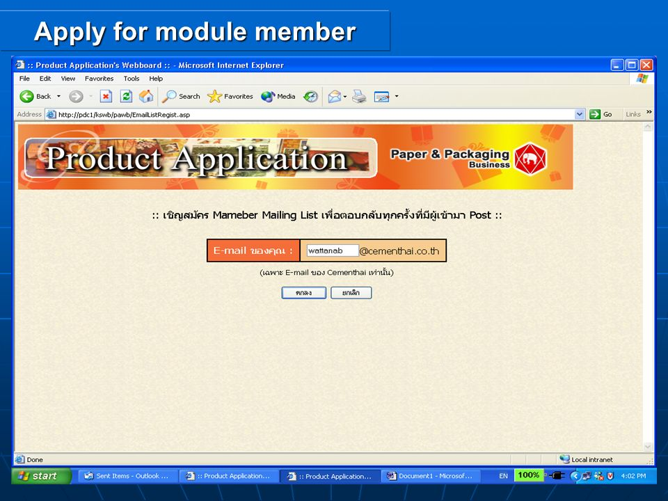 Apply for module member