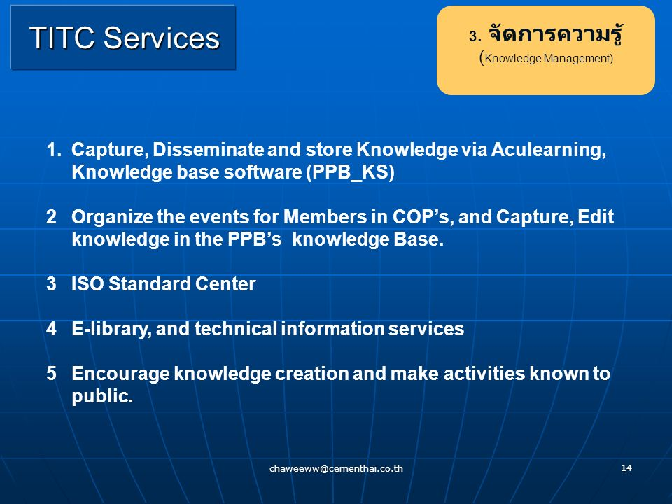 (Knowledge Management)