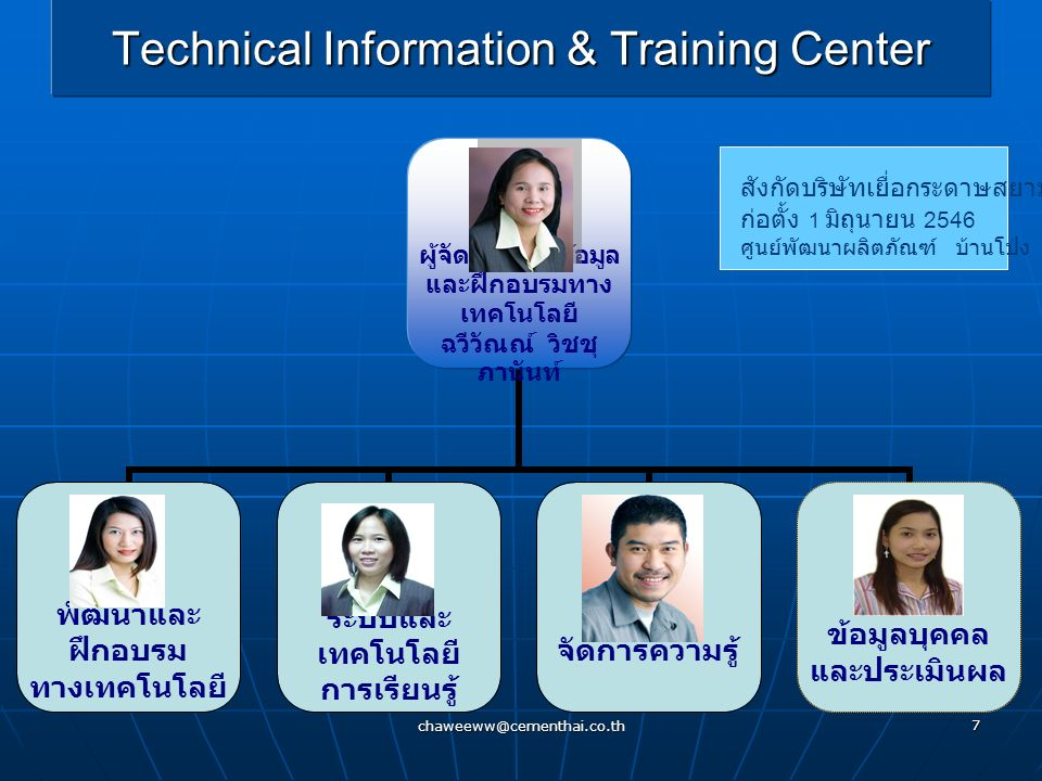 Technical Information & Training Center