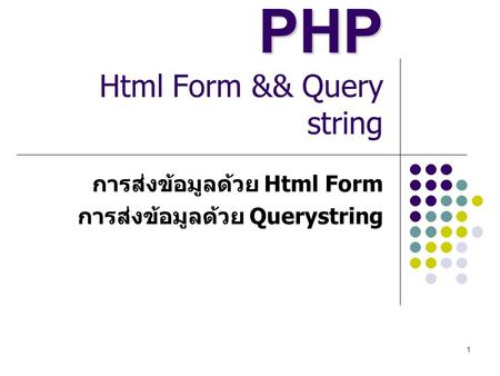 PHP Html Form && Query string