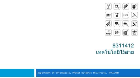 8311412 เทคโนโลยีไร้สาย Department of Informatics, Phuket Rajabhat University. THAILAND.