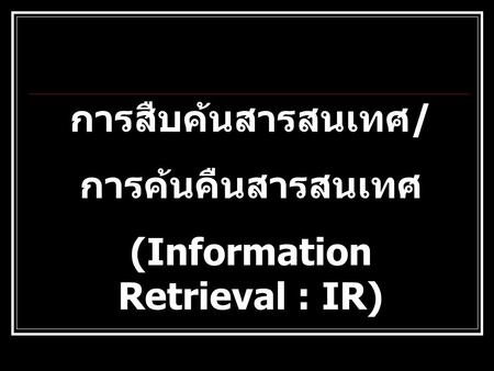 (Information Retrieval : IR)