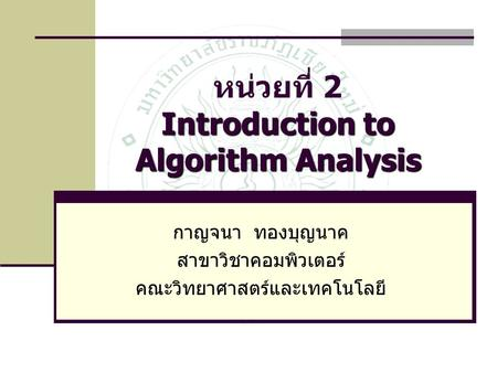 หน่วยที่ 2 Introduction to Algorithm Analysis
