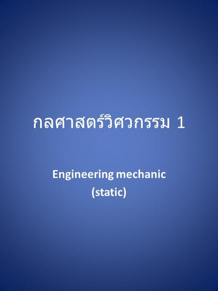 Engineering mechanic (static)