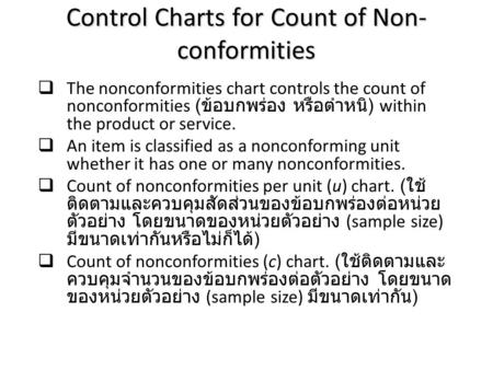  The nonconformities chart controls the count of nonconformities ( ข้อบกพร่อง หรือตำหนิ ) within the product or service.  An item is classified as a.