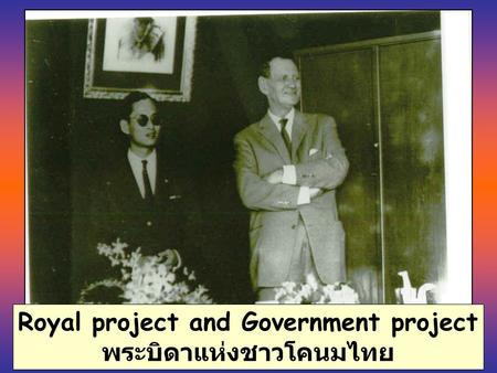 Royal project and Government project พระบิดาแห่งชาวโคนมไทย.