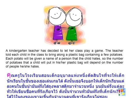 A kindergarten teacher has decided to let her class play a game